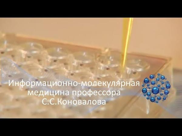 Информационно-молекулярная медицина профессора С.С.Коновалова.