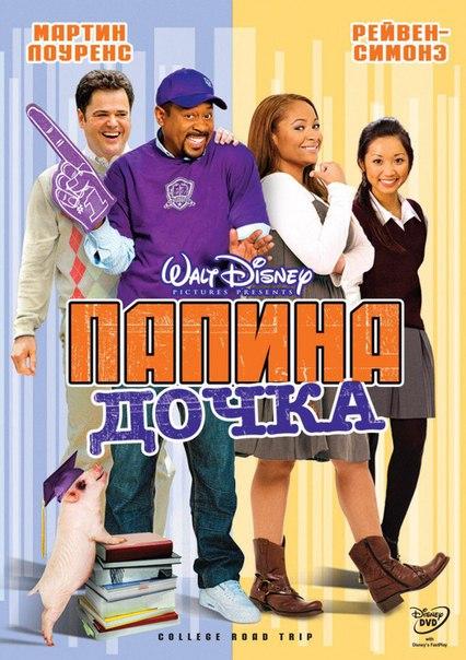 Папина дочка (2008)