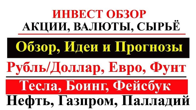 Прогноз курса доллара. Акции, нефть, металлы, рубль, евро, боинг и другое - большой обзор рынка !