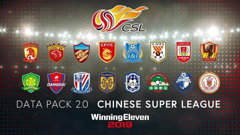 【公式】ウイニングイレブン 2019 / 中国のCFAスーパーリーグ トレーラー