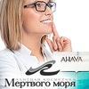 Косметика мертвого моря - косметика в Хабаровске