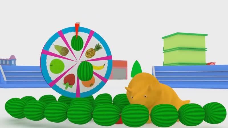 Учим фрукты с Динозавриком Дино