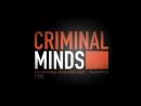 Criminal minds | мыслить как преступник