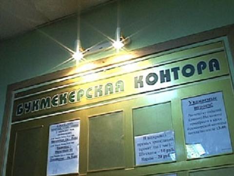 В Таганроге полицейские пресекли незаконную букмекерскую деятельность