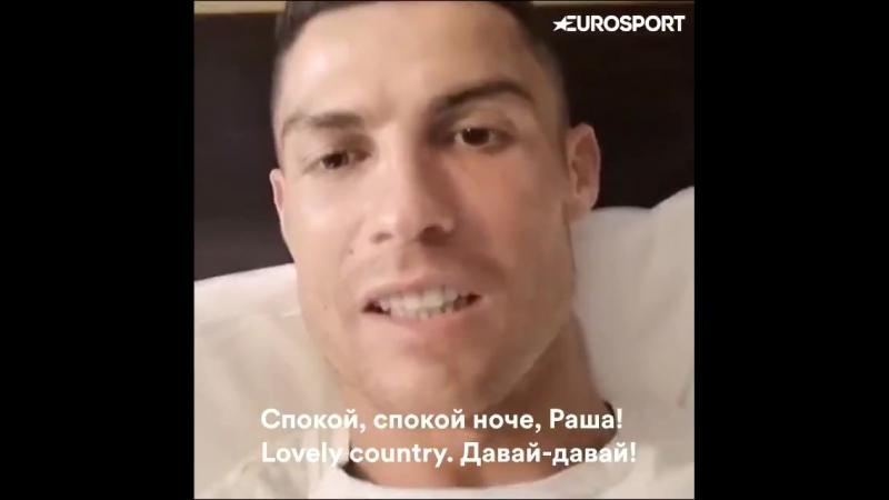 Криш по русски пожелал фанам спокойной ночи и сказал что думает о России 🇷🇺👑