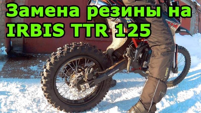 [Dimas TTR] Замена покрышки на питбайке IRBIS TTR 125. MITAS C20, эндуро шимонтаж самостоятельно! Ирбис ТТР 125.