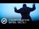 Сталинградская битва Часть 1 Телеканал История