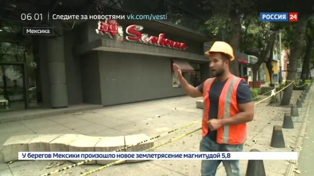 Новости на Россия 24 • Мехико буквально разваливается на части