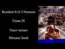 Resident evil 3 Nemesis Глава 28