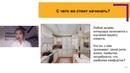 запись МК 17 10 планировка кухни гостинной online video cutter com