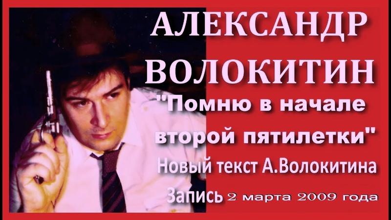 Александр Волокитин - ПОМНЮ В НАЧАЛЕ ВТОРОЙ ПЯТИЛЕТКИ (Запись 2.03.2009)