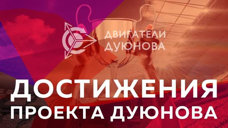 Последние новости по проекту Колесо Дуюнова » Freewka.com - Смотреть онлайн в хорощем качестве