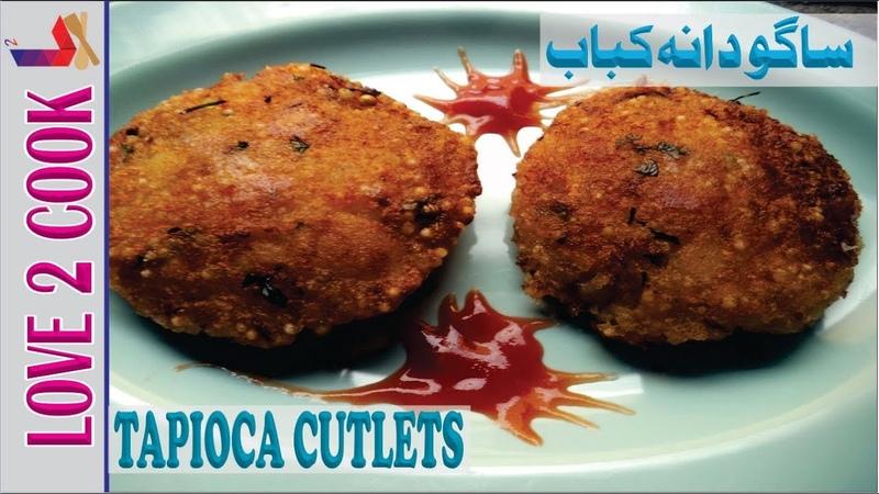 Potato Cutlets Recipe Aloo Ki Tikki How To Make Cutlets In Urdu Hindi 2019