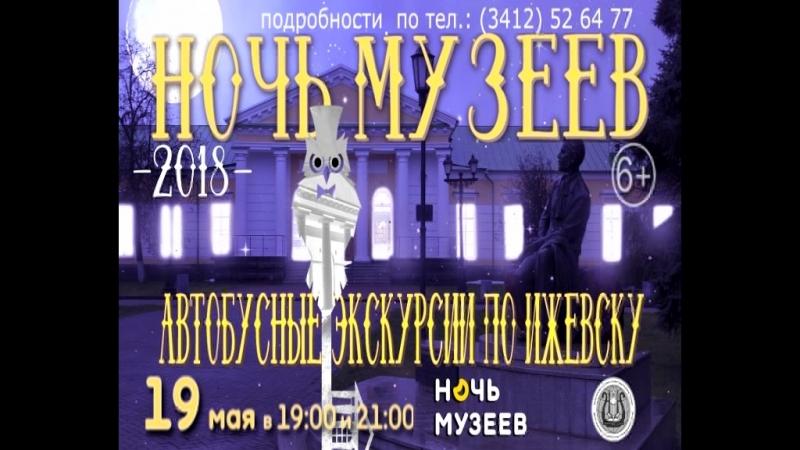 Автобусные экскурсии по Ижевску в Ночь музеев-2018
