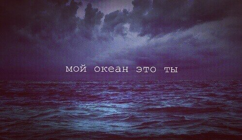 Мой океан - dbf