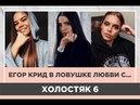 ❤️Психология Шоу Холостяк 6 - КОГО Егор Крид выберет в Невесты?