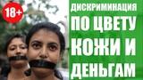 Кем работают русские в Индии Касты, жители, россияне в Мумбаи. Путешествия Rukzak