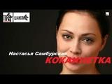 Н.Самбурская - Кокаинетка