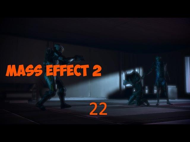 Mass Effect 2. Тейн Криос: Грехи отца.