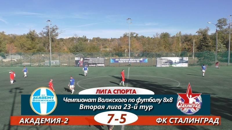 Вторая лига. 23-й тур. Академия-2 - ФК Сталинград 7-5 ОБЗОР