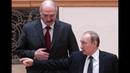 Россия В ШОКЕ Лукашенко бросил в Путина стул за аншлюс Беларуси