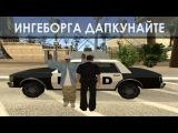 Ингеборга Дапкунайте - Samp-Rp 01 - Серия #5 (TaGs, Tommi)