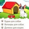 Дом Собаки |www.dom-sobaki.ru|