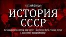 Евгений Спицын. №132 Внешняя политика СССР в 1956-1957 гг.: Венгерский путч, Суэцкий кризис
