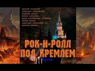 Рок-н-ролл под Кремлем [2013] Смотреть остросюжетный русский фильм онлайн, 4 серии