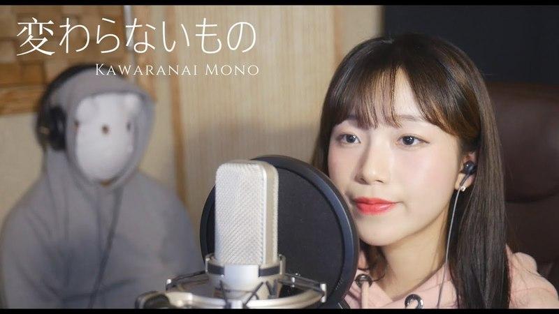 「시간을 달리는 소녀 OST/変わらないもの」 변하지않는것/kawaranai mono- Oku Hanaku│Cover by 김달47