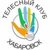 Телесно-ориентированная терапия в Хабаровске