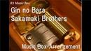 Gin no Bara/Sakamaki Brothers Music Box DIABOLIK LOVERS Character Song