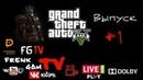 ✔ FGTV Играем в Grand The Auto V Online ™ 🔴