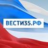 ВЕСТИ35.РФ