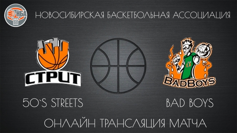 24.03.2018. НБА. Fifty Streets - Bad Boys.