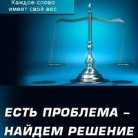 advokat_174rus