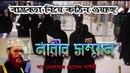 Bangla tafsir delwar hossain saidi allama saidi bangla waz allama saidi 2018 waz 2018