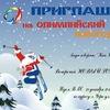 Олимпийский Новогодний карнавал
