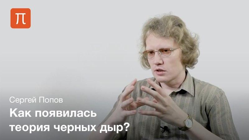 Сергей Попов - Гравитационные волны cthutq gjgjd - uhfdbnfwbjyyst djkys