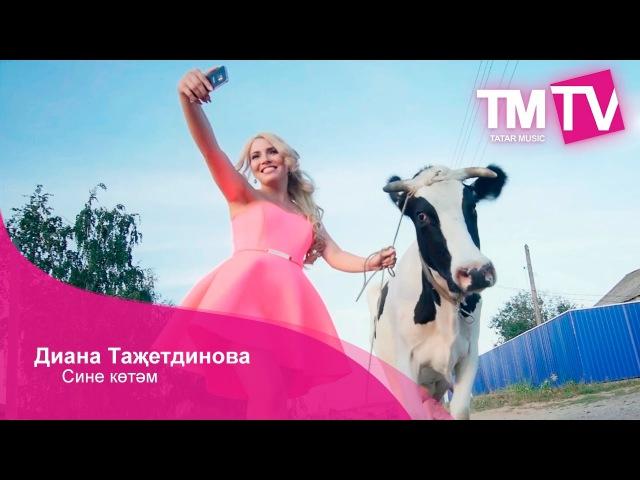 Диана Таҗетдинова Сине көтәм