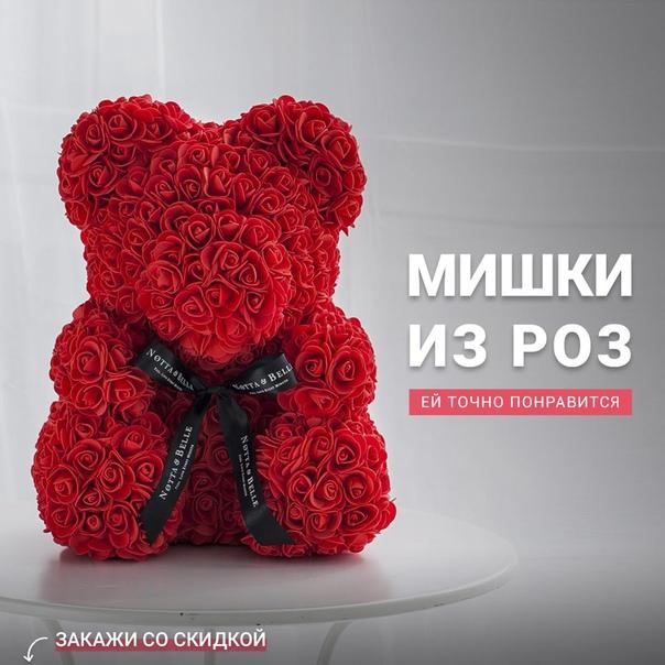 Мишка из роз ЛУЧШИЙ ПОДАРОК 2019