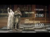 Тайны Чапман и Самые шокирующие гипотезы 10 апреля на РЕН ТВ