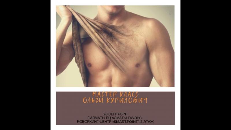 Вы еще думаете идти или нет на авторский мастер класс Ольги Курилович