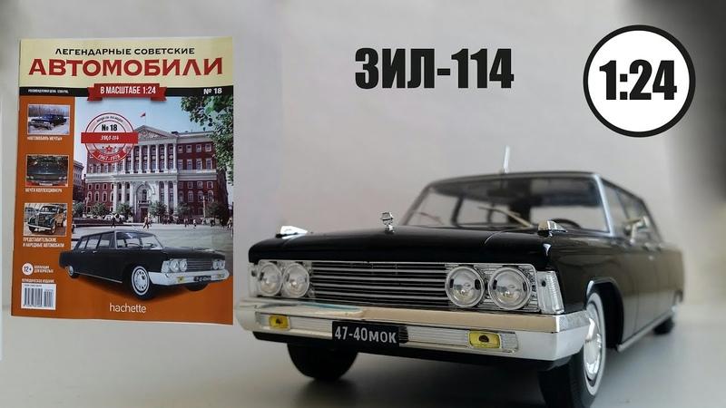 Легендарные Советские Автомобили 1:24 | Hachette | №18 ЗИЛ 114 Обзор модели и журнала