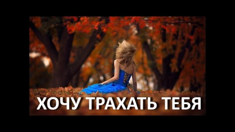 Хочу ТРАХАТЬ тебя 18 Денис Климов