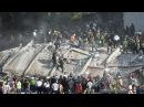 Землетрясение в Мексике более 200 погибших и рухнувшая школа новости