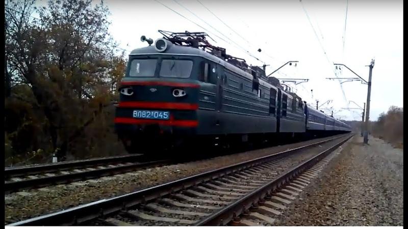 тифон привітлива бригада ВЛ82м-045 з 139140 Дніпро-Харків-Лисичанск