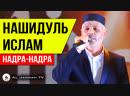 НАШИДУЛЬ ИСЛАМ 🔴 НАДРА НАДРА Умра Хадж 2019 Al Jannah TV