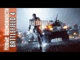 Battlefield 4 - Новые возможности (DIMONSTERUS и MbICb)