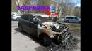 Спаленный Audi Q5, Solaris Taxi Заброшки Москвы апрель 2018 ч1